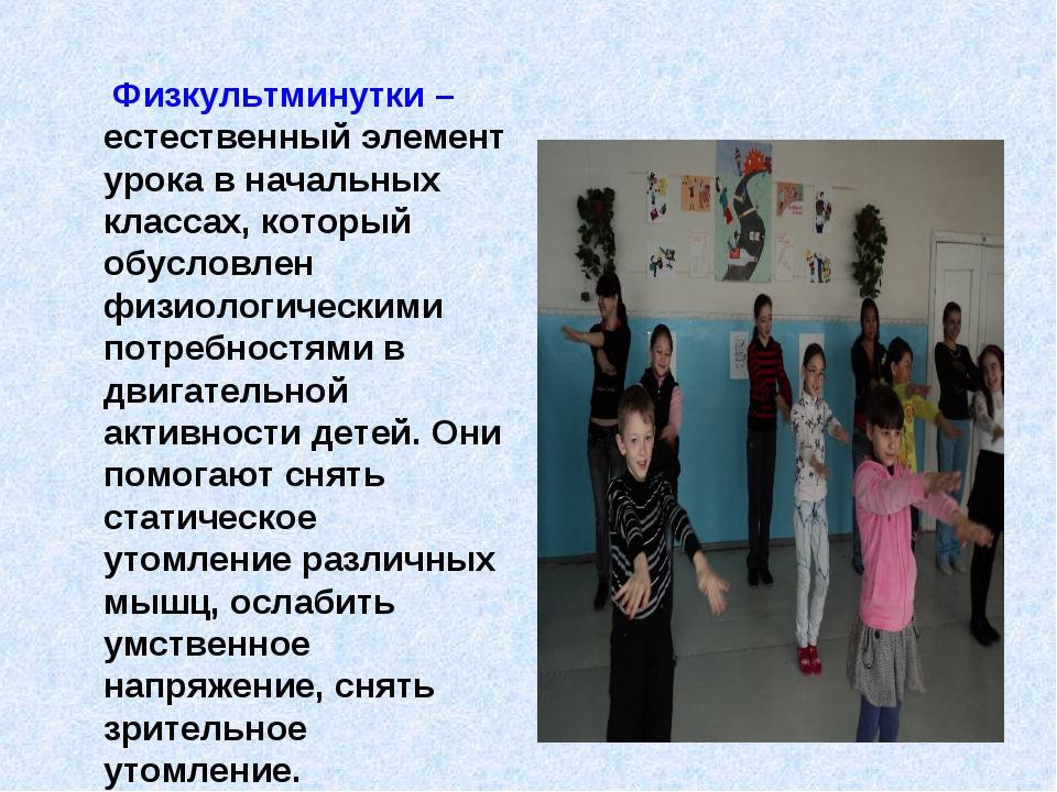 Физкультминутки – естественный элемент урока в начальных классах, который об...