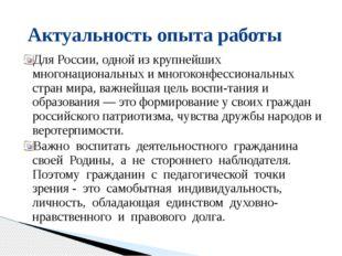 Для России, одной из крупнейших многонациональных и многоконфессиональных стр