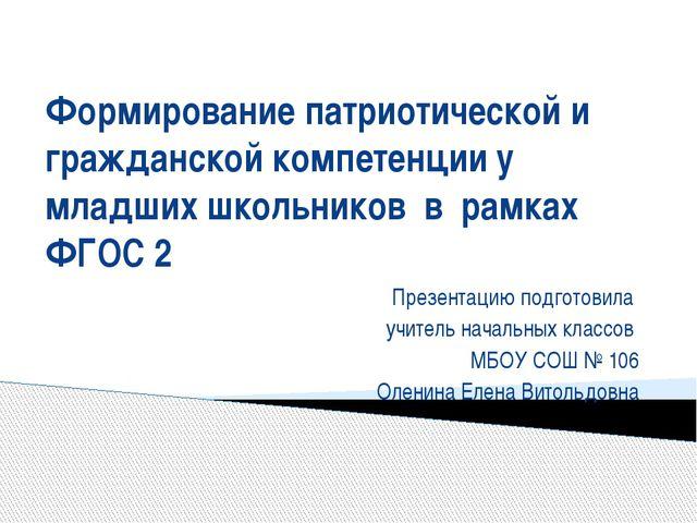 Формирование патриотической и гражданской компетенции у младших школьников в...
