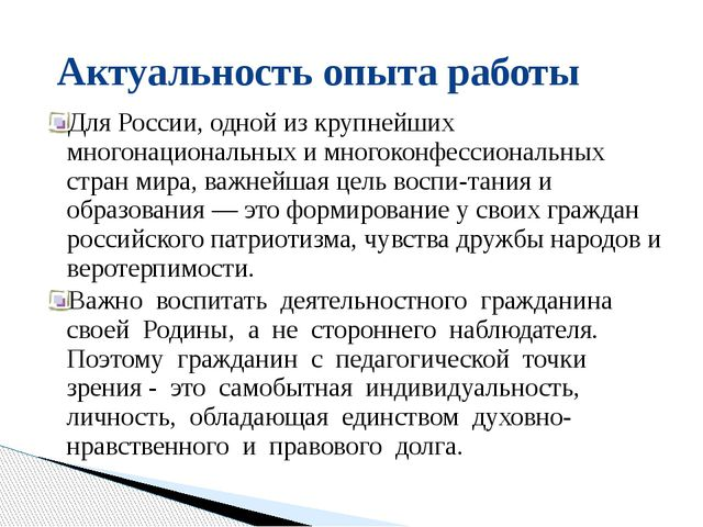 Для России, одной из крупнейших многонациональных и многоконфессиональных стр...