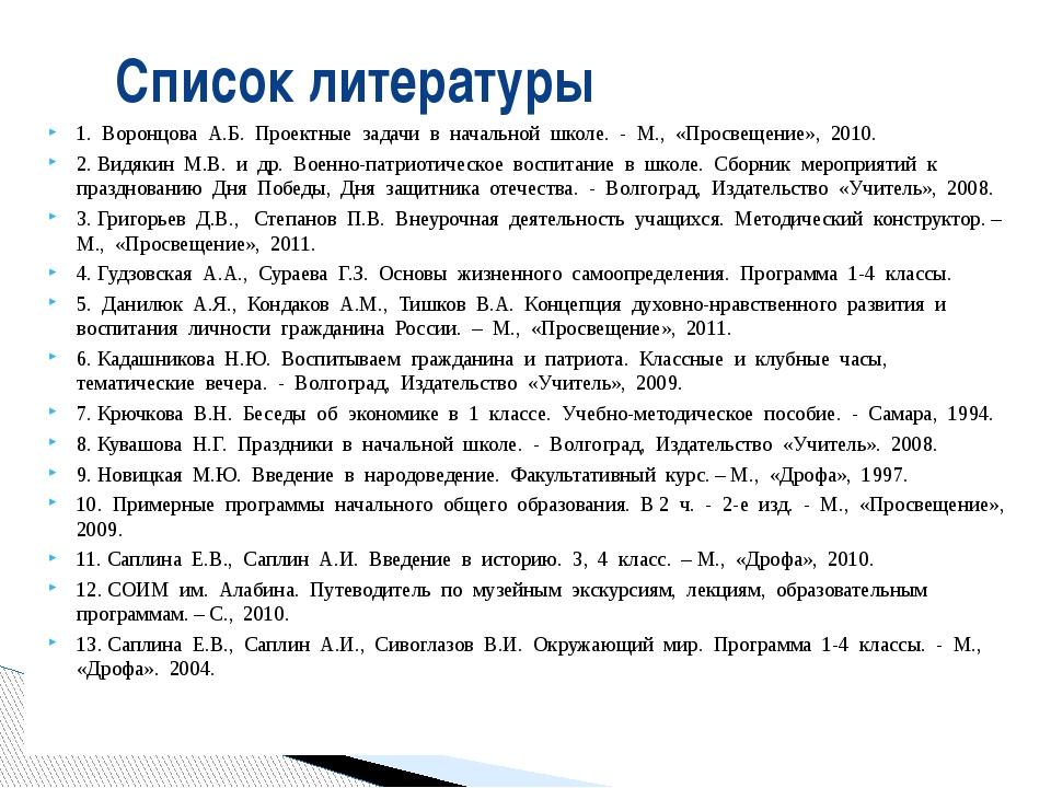 Список литературы 1. Воронцова А.Б. Проектные задачи в начальной школе. - М.,...