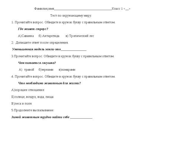 Фамилия,имя__________________________________Класс 1 «__» Тест по окружающем...