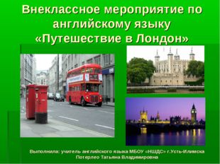 Внеклассное мероприятие по английскому языку «Путешествие в Лондон» Выполнила