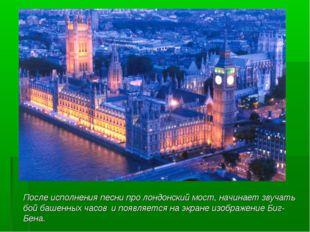 После исполнения песни про лондонский мост, начинает звучать бой башенных ча