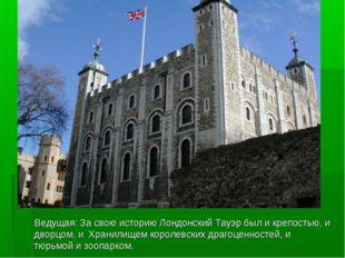 Ведущая: За свою историю Лондонский Тауэр был и крепостью, и дворцом, и Хран