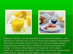 Ведущая: Завтрак, или как называют его англичане Breakfast, с него начинается