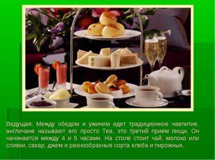 Ведущая: Между обедом и ужином идет традиционное чаепитие, англичане называют