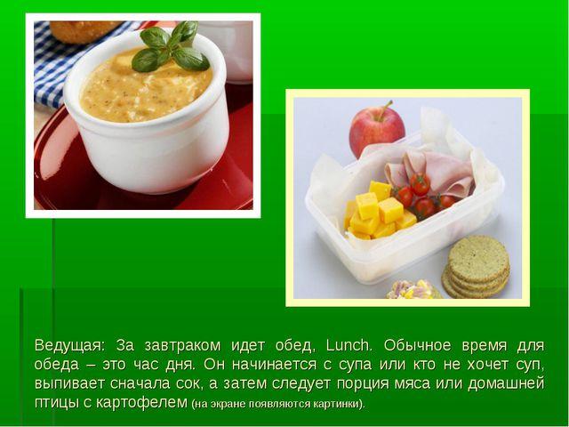 Ведущая: За завтраком идет обед, Lunch. Обычное время для обеда – это час дня...