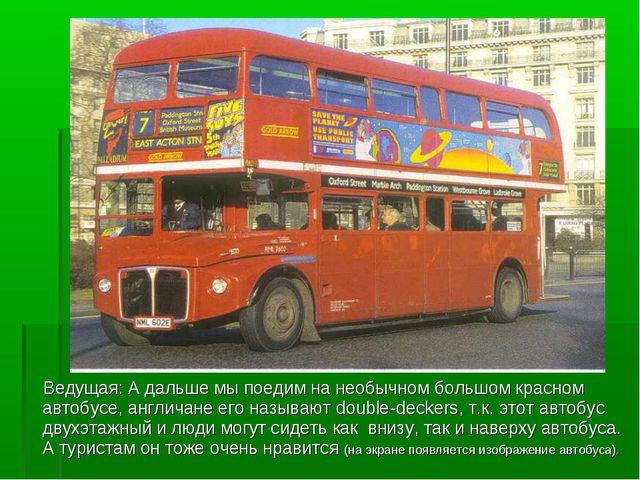 Ведущая: А дальше мы поедим на необычном большом красном автобусе, англичане...