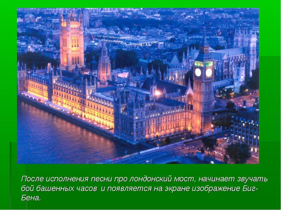После исполнения песни про лондонский мост, начинает звучать бой башенных ча...