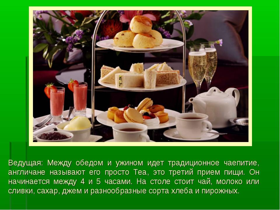 Ведущая: Между обедом и ужином идет традиционное чаепитие, англичане называют...
