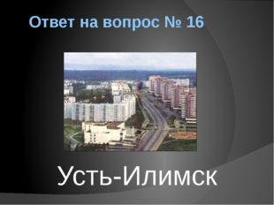 Ответ на вопрос № 16 Усть-Илимск