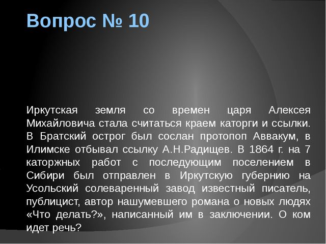 Вопрос № 10 Иркутская земля со времен царя Алексея Михайловича стала считатьс...