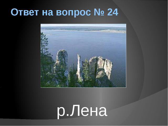 Ответ на вопрос № 24 р.Лена