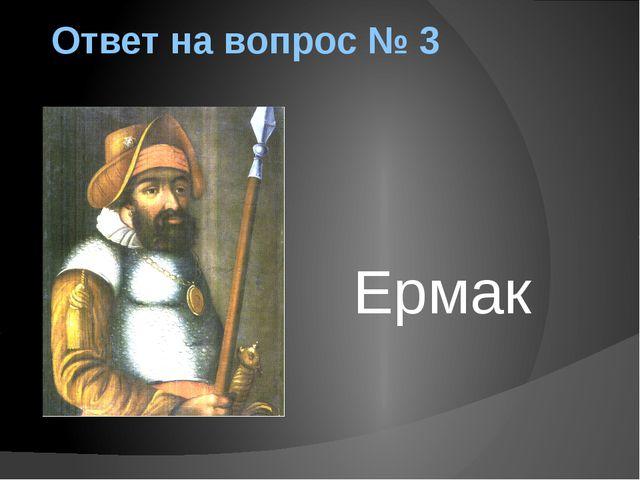Ответ на вопрос № 3 Ермак