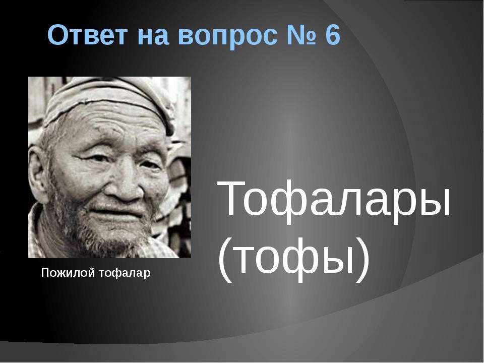 Ответ на вопрос № 6 Тофалары (тофы) Пожилой тофалар
