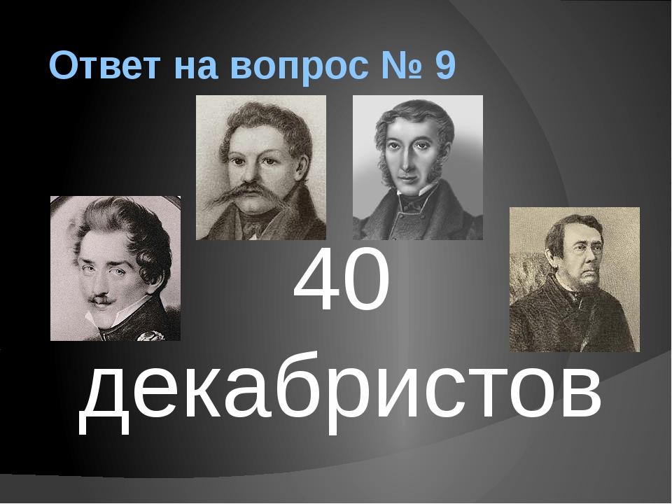 Ответ на вопрос № 9 40 декабристов