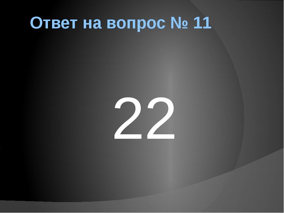 Ответ на вопрос № 11 22