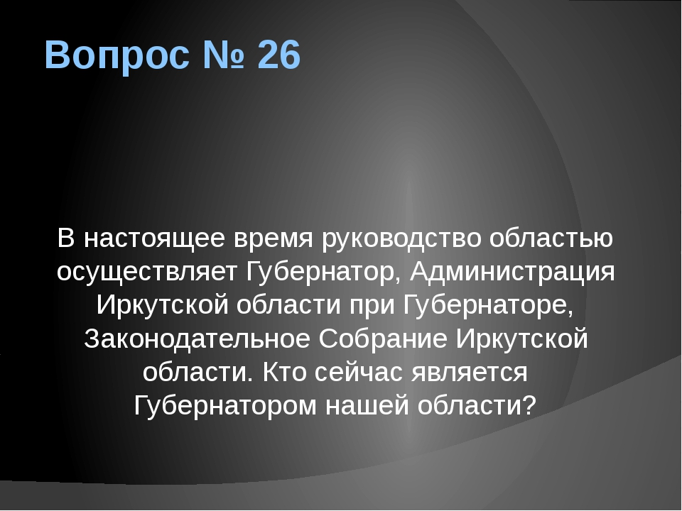Вопрос № 26 В настоящее время руководство областью осуществляет Губернатор, А...