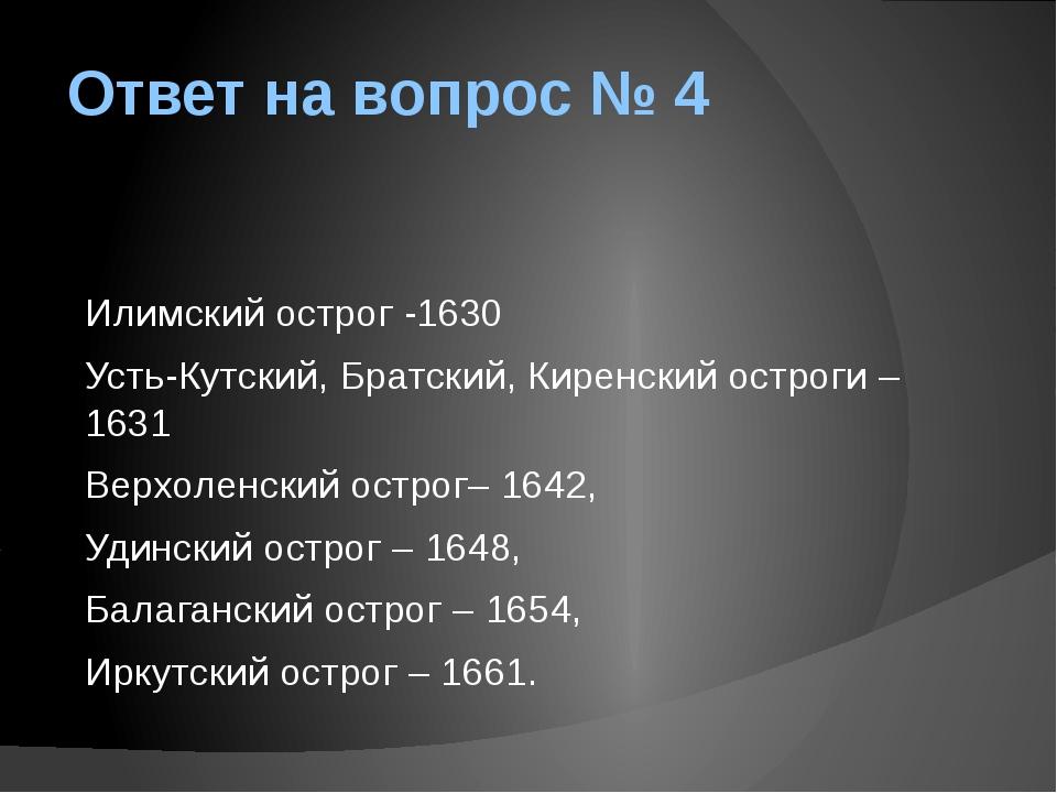 Ответ на вопрос № 4 Илимский острог -1630 Усть-Кутский, Братский, Киренский о...