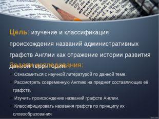Цель: изучение и классификация происхождения названий административных графст