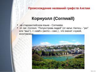 Происхождение названий графств Англии Корнуолл (Cornwall) на староанглийском