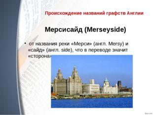 Происхождение названий графств Англии Мерсисайд (Merseyside) от названия реки
