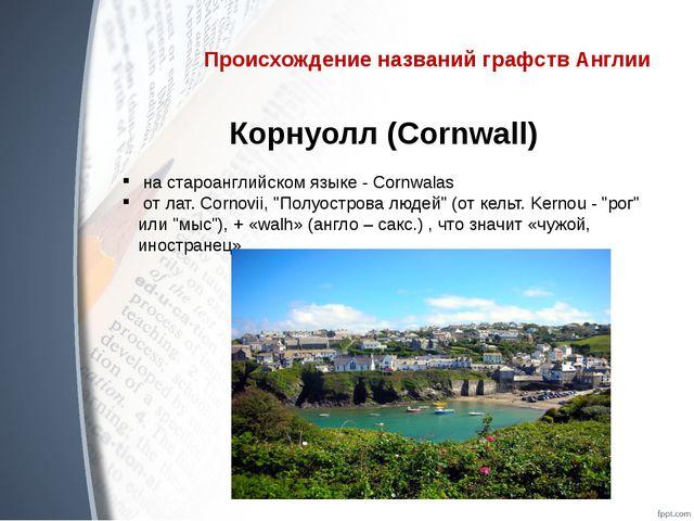Происхождение названий графств Англии Корнуолл (Cornwall) на староанглийском...