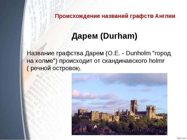 Происхождение названий графств Англии Дарем (Durham) Название графства Дарем...