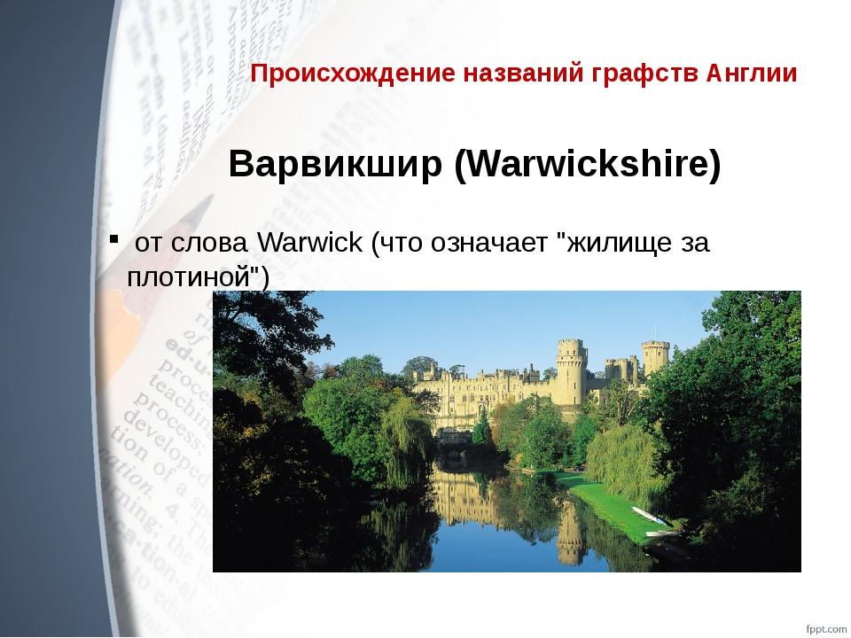 Происхождение названий графств Англии Варвикшир (Warwickshire) от слова Warwi...