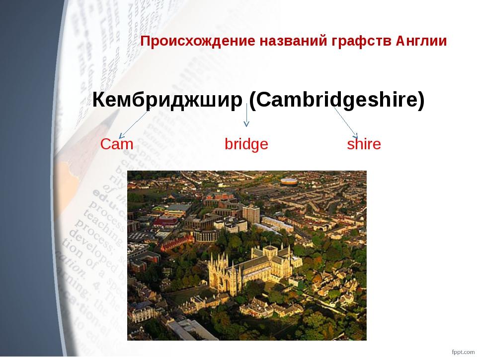 Происхождение названий графств Англии Кембриджшир (Cambridgeshire) Cam bridge...