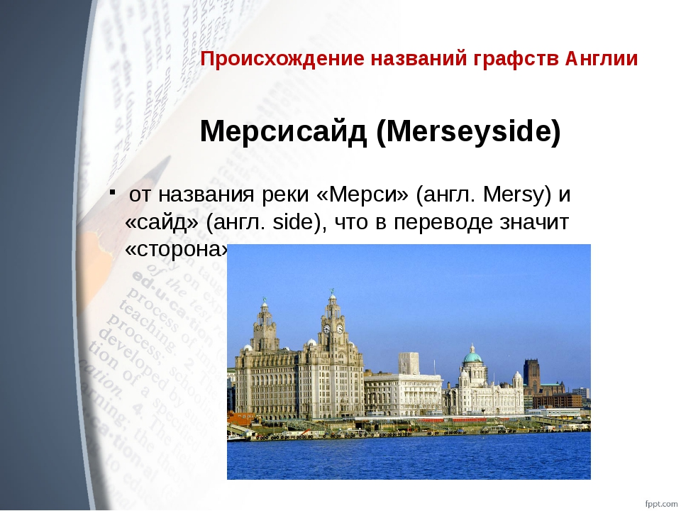 Происхождение названий графств Англии Мерсисайд (Merseyside) от названия реки...