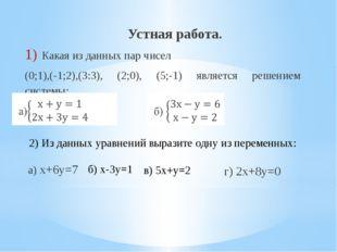 Устная работа. Какая из данных пар чисел (0;1),(-1;2),(3:3), (2;0), (5;-1) яв