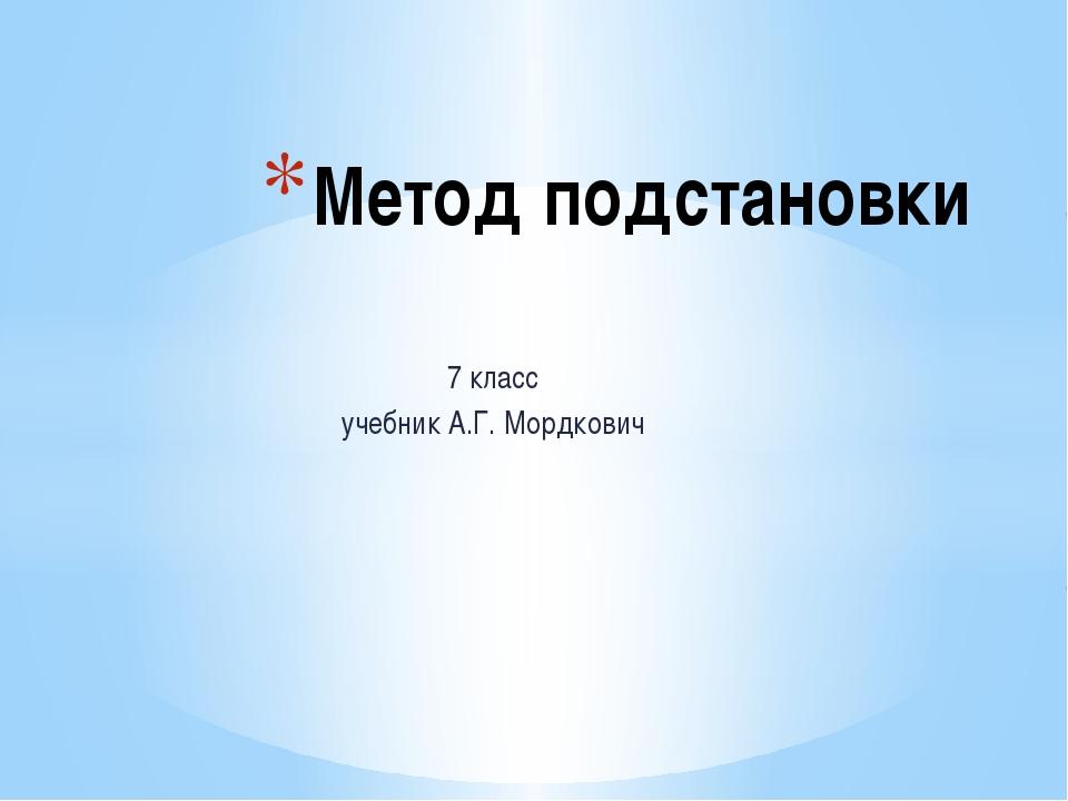 7 класс учебник А.Г. Мордкович Метод подстановки