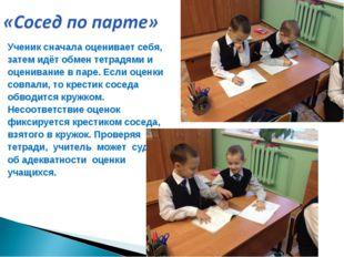 Ученик сначала оценивает себя, затем идёт обмен тетрадями и оценивание в паре