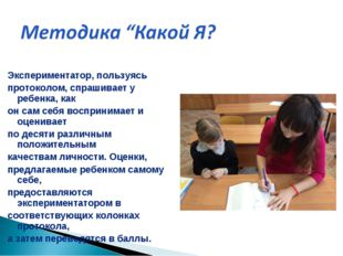 Экспериментатор, пользуясь протоколом, спрашивает у ребенка, как он сам себя