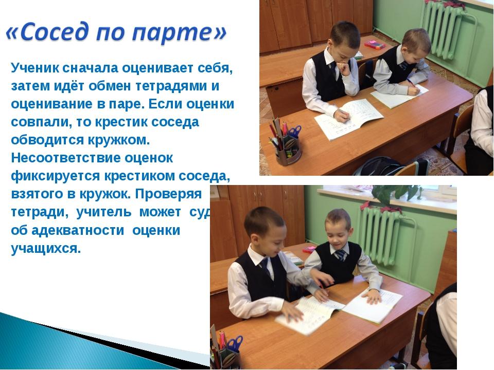 Ученик сначала оценивает себя, затем идёт обмен тетрадями и оценивание в паре...