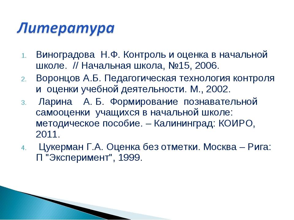 Виноградова Н.Ф. Контроль и оценка в начальной школе. // Начальная школа, №15...