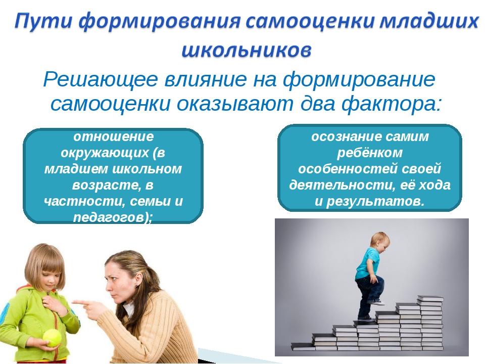 Решающее влияние на формирование самооценки оказывают два фактора: отношение...