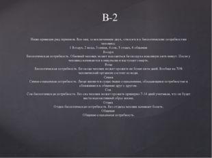 В-2 Ниже приведен ряд терминов. Все они, за исключением двух, относятся к био