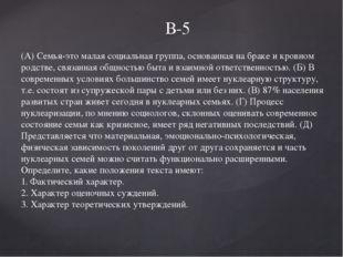 В-5 (А) Семья-это малая социальная группа, основанная на браке и кровном родс