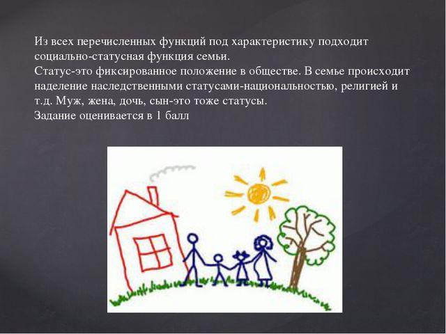 Из всех перечисленных функций под характеристику подходит социально-статусная...