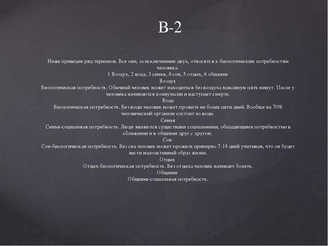 В-2 Ниже приведен ряд терминов. Все они, за исключением двух, относятся к био...