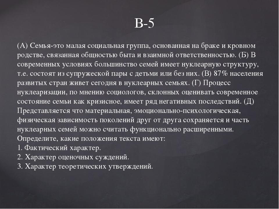 В-5 (А) Семья-это малая социальная группа, основанная на браке и кровном родс...