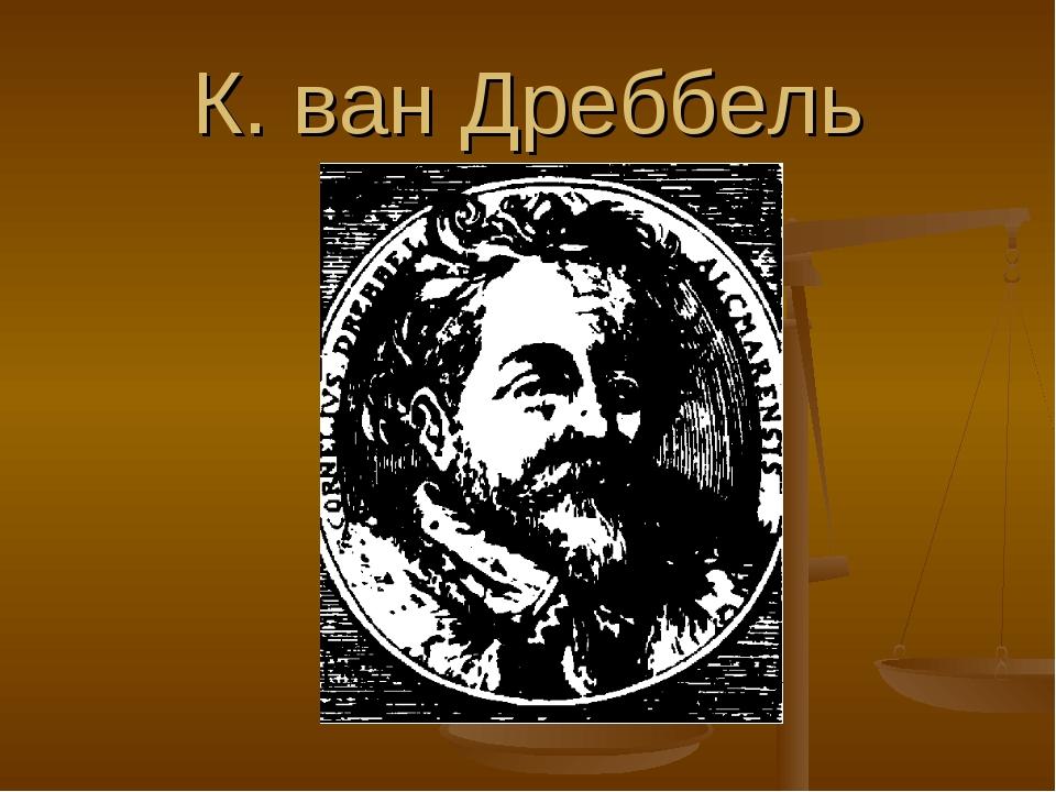 К. ван Дреббель