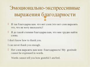 Я так благодарна вам. что нет слов (что нет слов выразить это, что не могу вы