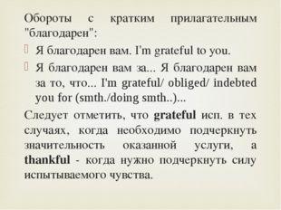 """Обороты с кратким прилагательным """"благодарен"""": Я благодарен вам. I'm grateful"""