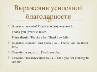 Большое спасибо! Thank you (so) very much. Thank you (ever) so much. Many tha