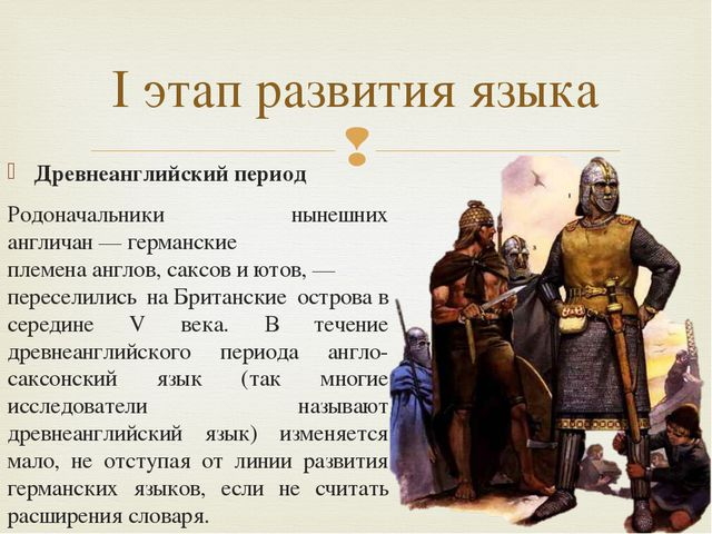 Древнеанглийский период Родоначальники нынешних англичан—германские племена...