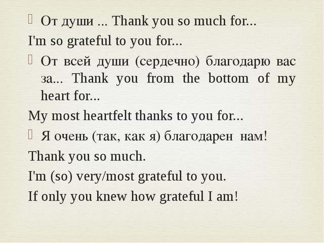 От души ... Thank you so much for... I'm so grateful to you for... От всей ду...